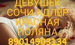 Индивидуалка Работа в Сочи Тел. +79014903134