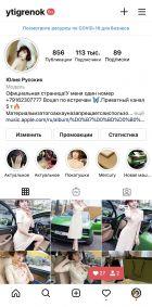 Инстаграмм Ytigrenok , анкетное фото